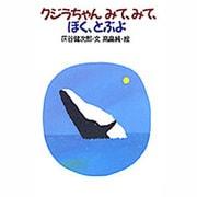 クジラちゃんみて、みて、ぼく、とぶよ(おはなし広場) [絵本]