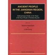 ANCIENT PEOPLE IN THE JIANGNAN [単行本]