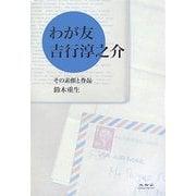 わが友吉行淳之介―その素顔と作品 [単行本]