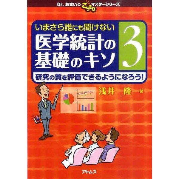 いまさら誰にも聞けない医学統計の基礎のキソ 3(Dr.あさいのこっそりマスターシリーズ) [単行本]