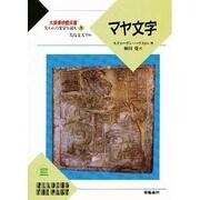 マヤ文字(大英博物館双書―失われた文字を読む〈8〉) [全集叢書]