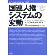国連人権システムの変動―アジア・太平洋へのインパクト(アジア・太平洋人権レビュー〈1997〉) [単行本]