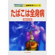 たばこは全身病 最新改訂版 (写真を見ながら学べるビジュアル版・新健康教育シリーズ) [単行本]