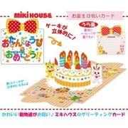 お誕生日祝いカード飛び出すバースデーケーキ [絵本]