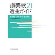 讃美歌21選曲ガイド-教会暦・行事・語句・聖句索引 [事典辞典]