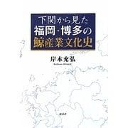 下関から見た福岡・博多の鯨産業文化史 [単行本]