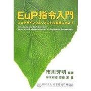 EuP指令入門―エコデザインマネジメントの実践に向けて [単行本]