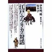 江戸とアフリカの対話 [単行本]