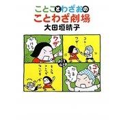 ことことわざおのことわざ劇場(ダヴィンチブックス) [単行本]