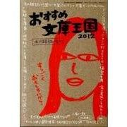 おすすめ文庫王国 2012 [単行本]