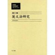 20世紀日本英語学セレクション 第1巻 [全集叢書]