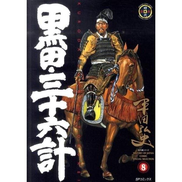 黒田三十六計 8(SPコミックス) [コミック]