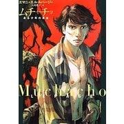 ムチャチョ―ある少年の革命 [単行本]