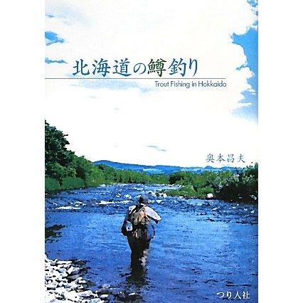 北海道の鱒釣り [単行本]