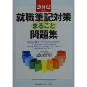 就職筆記対策まるごと問題集〈2002年版〉 [単行本]