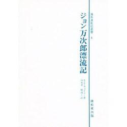 ジョン万次郎漂流記-運命へ向けて船出する人(海外渡航記叢書 5) [全集叢書]