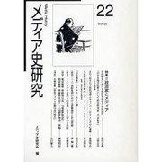 メディア史研究 VOL.22 [単行本]
