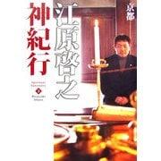 江原啓之神紀行〈3〉京都(スピリチュアル・サンクチュアリシリーズ) [単行本]