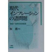 現代インフレーションの諸問題―1985-99年の日本経済 [単行本]