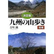 九州の山歩き 決定版 増補版 [単行本]