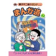 まんが道 7 青雲編(藤子不二雄Aランド Vol. 69) [全集叢書]