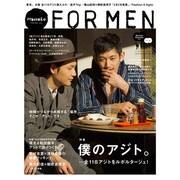 Hanako FOR MEN Vol.4 (Spring/S(マガジンハウスムック) [ムックその他]