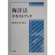 海洋法テキストブック [単行本]