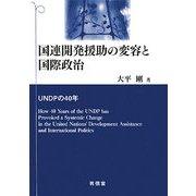 国連開発援助の変容と国際政治―UNDPの40年 [単行本]