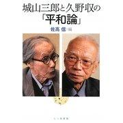 城山三郎と久野収の「平和論」 [単行本]