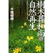 樹木葬和尚の自然再生―久保川イーハトーブ世界への誘い [単行本]