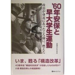 '60年安保と早大学生運動―政治が身近にあったころ闘い、燃えた [単行本]