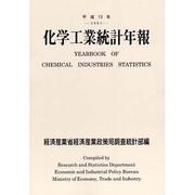 化学工業統計年報〈平成13年〉 [単行本]