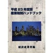 産業税制ハンドブック〈平成23年度版〉 [単行本]