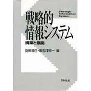 戦略的情報システム―構築と展開 [単行本]