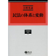 民法の体系と変動(学術選書 102) [全集叢書]