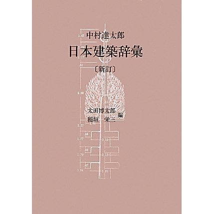 日本建築辞彙 新訂版 [事典辞典]