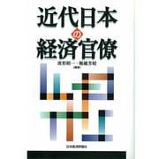 近代日本の経済官僚 [単行本]