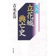 筑前立花城興亡史 [単行本]