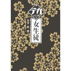 女生徒(デカ文字文庫) [単行本]