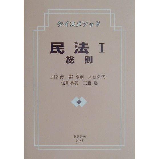 ケイスメソッド民法〈1〉総則 [全集叢書]