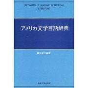 アメリカ文学言語辞典(中央大学学術図書) [事典辞典]