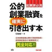 公的創業融資を確実に引き出す本 [単行本]
