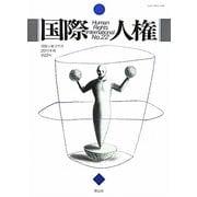 国際人権〈2011年報 第22号〉 [全集叢書]
