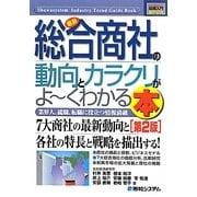 図解入門業界研究 最新総合商社の動向とカラクリがよーくわかる本 第2版 (How-nual Industry Trend Guide Book) [単行本]
