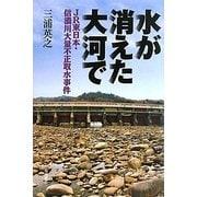 水が消えた大河で―JR東日本・信濃川大量不正取水事件 [単行本]