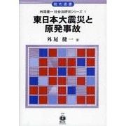 外尾健一社会法研究シリーズ 1(現代選書 9) [全集叢書]