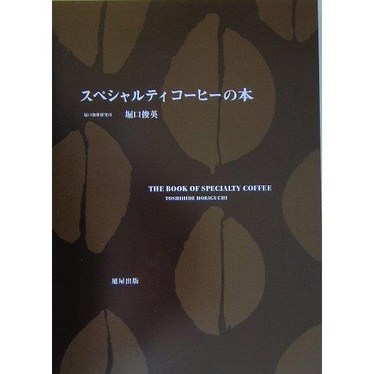 スペシャルティコーヒーの本 [単行本]