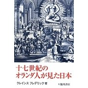 十七世紀のオランダ人が見た日本 [単行本]