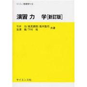 演習力学 新訂版(セミナーライブラリ物理学 2) [全集叢書]