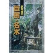 静岡県の巨樹・名木 [単行本]